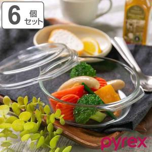 スチームポット ふた付き パイレックス Pyrex 19cm 700ml 丸 耐熱ガラス オーブンウェア ディッシュ 皿 食器 同色6個セット ( 耐熱 ガラス スチーム 調理器 )|livingut