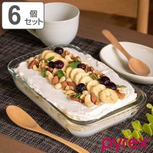 グラタン皿 大皿 26cm パイレックス Pyrex レクタングル 耐熱ガラス オーブンウェア ディッシュ 皿 食器 同色6個セット ( 耐熱 ガラス 大 グラタン 製菓 )|livingut
