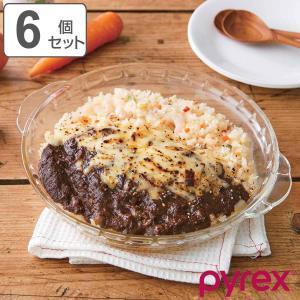 グラタン皿 一人用 20cm パイレックス Pyrex 丸 耐熱ガラス オーブンウェア ディッシュ 皿 食器 同色6個セット ( 耐熱 ガラス 丸型 ラザニア グラタン 製菓 )|livingut
