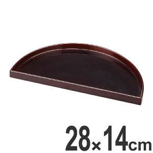 盛皿 木製 9寸 半月盛皿 溜漆調塗 漆塗 盛器 盛り皿 皿 食器 越前漆器 業務用 ( お皿 焼き皿 焼皿 付出皿 さんま皿 器 うつわ 和食器 ) livingut