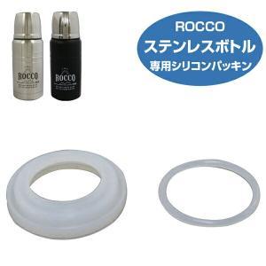 水筒 部品 ロッコ ステンレスボトル シリコンパッキン ( パーツ ユニット すいとう )|livingut