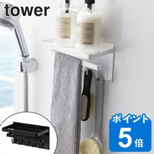 バスラック tower タワー マグネットバスルーム多機能ラック