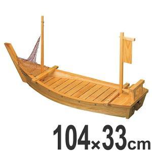盛器 木製 3.5尺 日本海丸 網付き 舟形 皿 食器 刺身 お造り 舟盛 盛り皿 業務用 ( お皿 大漁盛り 盛皿 器 うつわ 和食器 舟盛り 盛る 魚 ) livingut