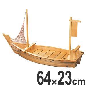 盛器 木製 2尺1寸 玄海大漁舟 網付き 舟形 皿 食器 刺身 お造り 舟盛 盛り皿 ( お皿 大漁盛り 盛皿 器 うつわ 和食器 舟盛り 盛る 魚 ) livingut