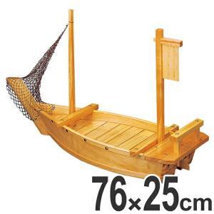 盛器 木製 2.5尺 日本海丸 網付き 舟形 皿 食器 刺身 お造り 舟盛 盛り皿 ( お皿 大漁盛り 盛皿 器 うつわ 和食器 舟盛り 盛る 魚 ) livingut