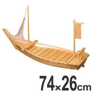 盛器 木製 2.5尺 玄海大漁舟 網付き 舟形 皿 食器 刺身 お造り 舟盛 盛り皿 ( お皿 大漁盛り 盛皿 器 うつわ 和食器 舟盛り 盛る 魚 ) livingut