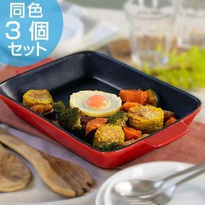 グラタン皿 角型 31cm フッ素加工 皿 プレート 耐熱皿 陶磁器 食器 同色3個セット ( オーブン 電子レンジ 対応 洋食器 耐熱 角皿 )|livingut