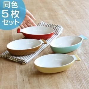 グラタン皿 一人用 さかなグラタン S 17cm 陶器 食器 同色5枚セット ( オーブン 耐熱皿 皿 グラタン 器 1人 洋食器 電子レンジ ) livingut