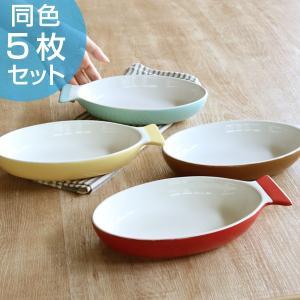 グラタン皿 一人用 さかなグラタン M 23cm 陶器 食器 同色5枚セット ( オーブン 耐熱皿 皿 グラタン 器 1人 洋食器 電子レンジ ) livingut