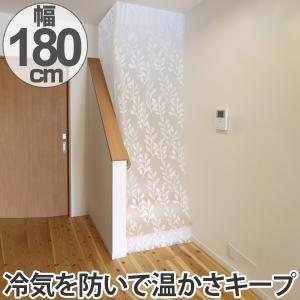 寒さ対策 階段 あったかカーテン 幅180×丈260cm ワイド ( 冷気 寒さ 対策 カーテン 防...