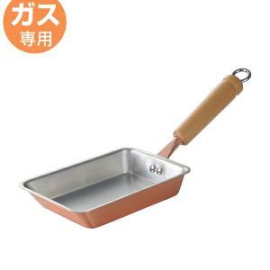 玉子焼き器 ふわっと銅のたまごやき 9cm ガス火専用 ( ガス火対応 卵焼き器 たまご焼き器 )