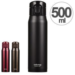 水筒 カフェマグワンタッチ 500ml ( 保温 保冷 スリム ワンタッチ ) livingut