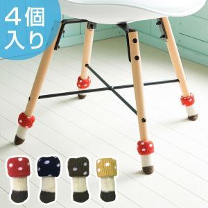 椅子の脚カバー チェアソックス chair socks Kinoko 二重構造 4個入 一脚分 ( ...