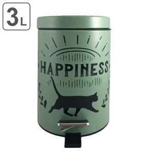 ゴミ箱 ネコ ペダル ふた付き 3L HAPPINESS