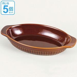 グラタン皿 一人用 ファントゥクックシリーズ 26cm 陶器 食器 同色5個セット ( オーブン 耐...