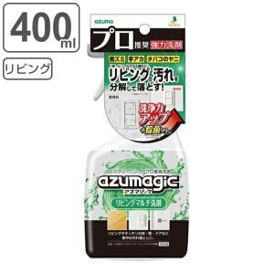 アズマジック マルチ洗剤 400ml CH855