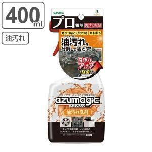 アズマジック 油汚れ洗剤 400ml CH862