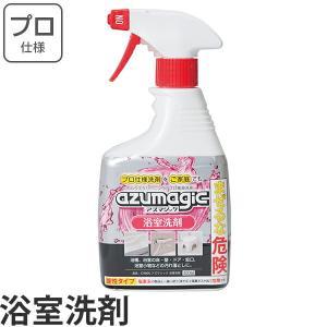 アズマジック 浴室洗剤 400ml CH860