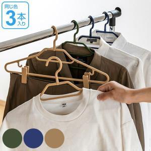 ハンガー シャツハンガー ワンウェイ スタイルシャツハンガークリップ付3本組 ( 衣類収納 衣類 収納 )|livingut