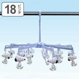 ピンチハンガー スヌーピー 洗濯ばさみ 18ピンチ ( 洗濯ハンガー 物干しハンガー ハンガー )|livingut