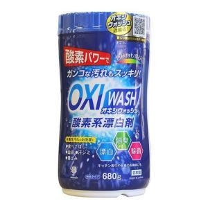 オキシウォッシュ 酸素系漂白剤 680g ボトル入