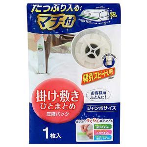 圧縮袋 ふとん 1組用 掛け・敷きひとまとめ マチ付き 1枚入 ( ふとん圧縮袋 圧縮袋 布団収納 布団収納袋 )|livingut