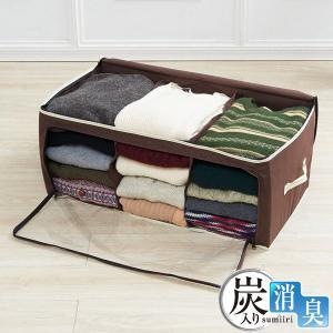 衣類収納袋 炭入り消臭衣類収納ケース ( 衣類収納 収納 衣類ケース 前開き クローゼット収納 )|livingut