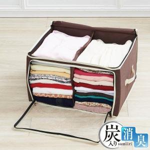 衣類収納袋 炭入り消臭衣類収納ケース 小 ( 衣類収納 収納 衣類ケース 前開き クローゼット収納 )|livingut