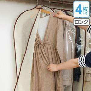 コートやワンピースの収納に便利な、ロングタイプの衣類のホコリよけカバーです。前合わせタイプで、ハンガ...