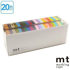 マスキングテープ マステ セット mt 20色セット ( 和紙テープ 貼ってはがせる テープ )
