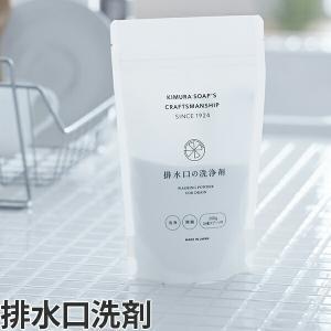 排水口洗浄剤 200g クラフトマンシップ 木村石鹸 ( 排水溝 排水溝クリーナー 洗剤 )|livingut