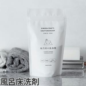 風呂床の洗浄剤 200g 浴室 クラフトマンシップ 木村石鹸 ( お風呂掃除 浴室掃除 おふろ掃除 )|livingut