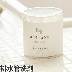 排水管の洗浄剤 32錠 クラフトマンシップ 木村石鹸 ( 排水溝 排水溝クリーナー 洗剤 )|livingut