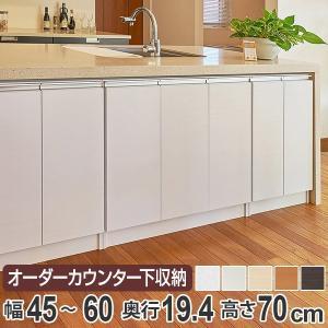 カウンター下収納 幅オーダー 扉付 スリムタイプ 高さ70cm 幅45〜60cm ( 収納 キッチン収納 キャビネット )|livingut