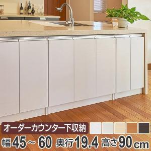 カウンター下収納 幅オーダー 扉付 スリムタイプ 高さ90cm 幅45〜60cm ( 収納 キッチン収納 キャビネット )|livingut