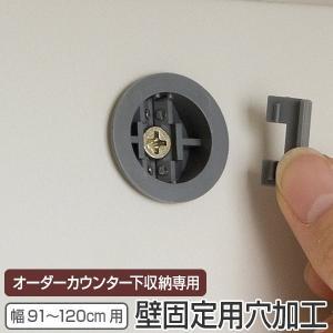 オーダー カウンター下収納専用 壁面固定用穴加工 91〜120cm用 ( オーダー 家具 セミオーダー )|livingut