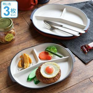 ランチプレート 27cm 皿 オベロ おしゃれ プラスチック 食器 日本製 同色3枚セット ( 食洗機対応 器 電子レンジ対応 お皿 アウトドア プレート )|livingut
