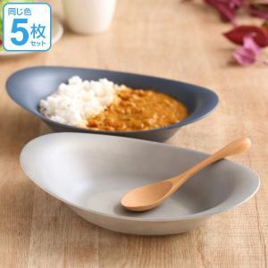 プレート 26cm カレー&パスタ SEE プラスチック 食器 日本製 同色5枚セット ( 食洗機対応 お皿 電子レンジ対応 皿 カレー皿 パスタ皿 ) livingut
