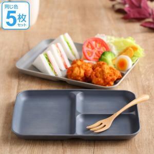 ランチ皿 27cm ランチプレート SEE プラスチック 食器 日本製 同色5枚セット ( 食洗機対応 お皿 電子レンジ対応 皿 ランチプレート )|livingut
