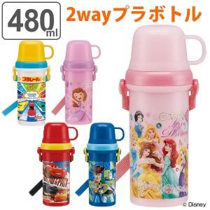 水筒 直飲み コップ プラスチック 2WAY 480ml 軽量 キャラクター 子供 ( 食洗機対応 幼稚園 保育園 日本製 )|livingut