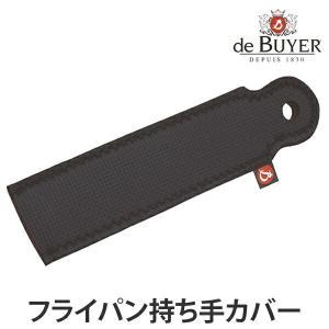 deBuyer デバイヤー プロテクションカバー 専用持ち手カバー ( 調理器具 調理用品 専用ハンドルカバー )|livingut