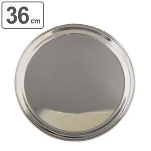 トレイ 36cm ロッコ ラウンドトレイ ステンレス製 ( タール ステンレス アウトドア カレー皿...