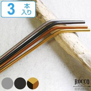 ストロー ステンレス 3本入り ロッコ ROCCO ( ステンレス製ストロー ブラシ付き エコ エコ...