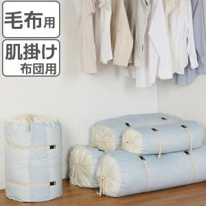 布団収納袋 毛布 肌掛けふとん 2枚収納用 匠 収納 ( 風呂敷収納 ふろ敷き クローゼット 押入れ )|livingut