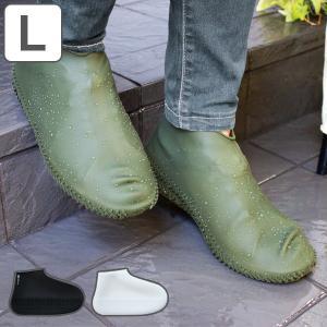 シューズカバー L 靴カバー 防水 シリコン 26〜28cm ( くつカバー レインシューズ 雨具 )|livingut