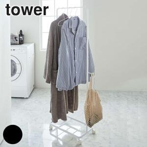 ハンガーラック 洗濯物干し ランドリーラック ランドリーハンガーカート タワー tower ( ラック 洗濯 物干し )|livingut
