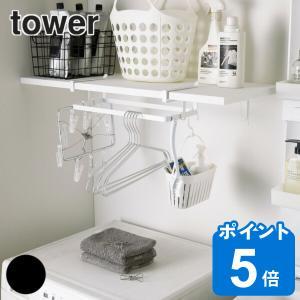 洗濯機上のスペースを有効活用できる収納用品です。ランドリー小物を一括収納できます。付属のフックをお好...