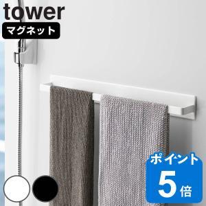 磁石だから簡単に取り付けられるタオルハンガーです。ワイドタイプなので家族分のタオルを掛けることができ...