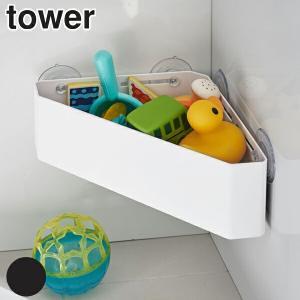 浴室のコーナーに取り付けるタイプのおもちゃラックです。乱雑になりがちなおもちゃをすっきりと収納できま...