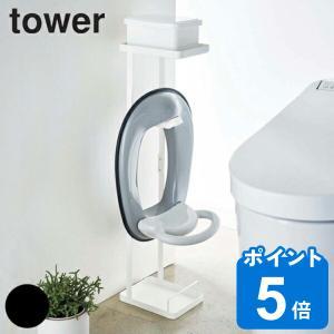 補助便座スタンド タワー tower 補助便座 スタンド トイレットペーパースタンド